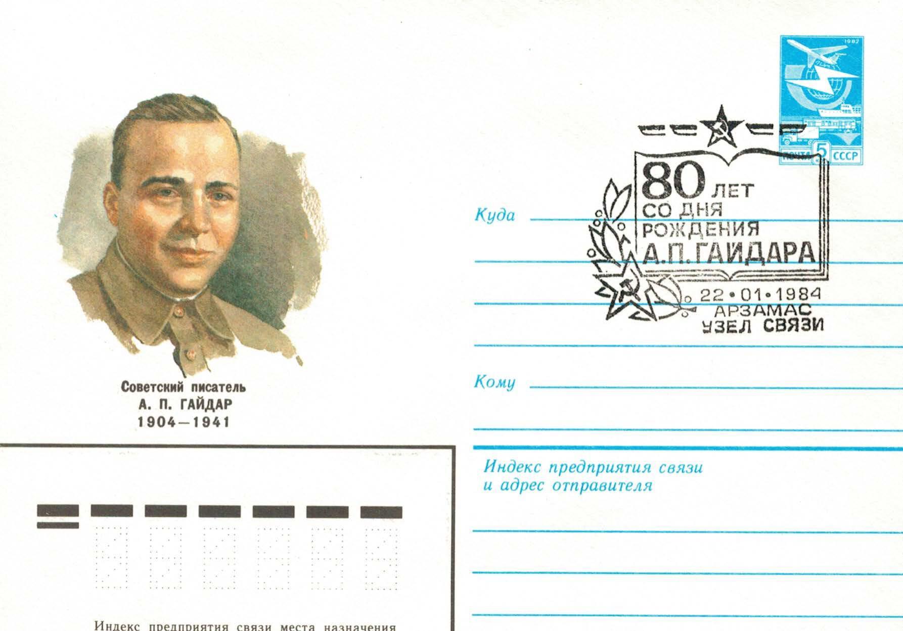 Аркадий Гайдар  биография личная жизнь книги
