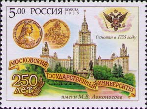 Памятник ломоносову перед мгу