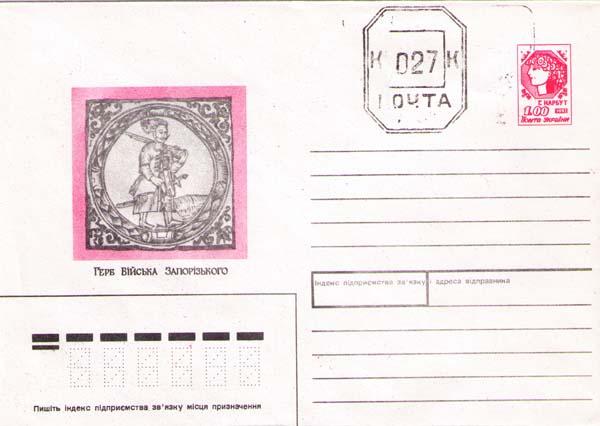 герб войска запорожского